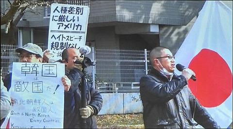 【日韓】『ヘイトスピーチ法』があってもなくても・・・日本国内の嫌韓デモ、かえって増加