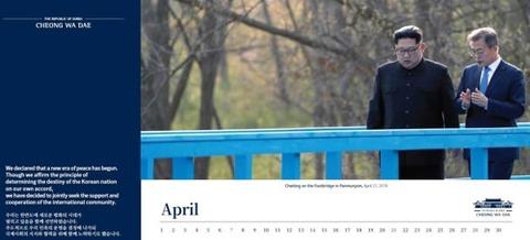 【恋】韓国大統領府が海外広報用「文政権の平和・繁栄への旅カレンダー製作」南北首脳会談など掲載