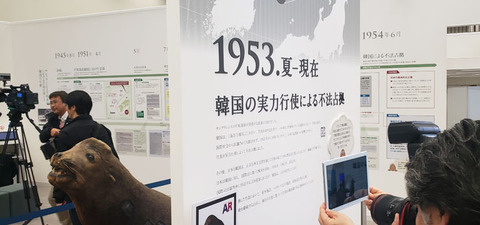 【領土・主権展示館】日本、大きく華やかに飾った「竹島(独島)は日本領土」展示館再オープン