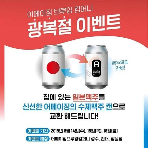 【韓国】<ボイコット・ジャパン> 日本産ビールと韓国産ビールを交換するサービスが開始