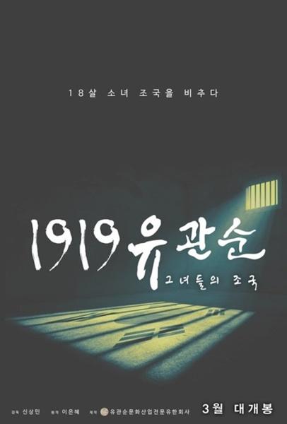 【映画】 「三・一運動100周年記念」日米中で撮影したドキュメンタリー映画『1919柳寛順』、3月公開予定