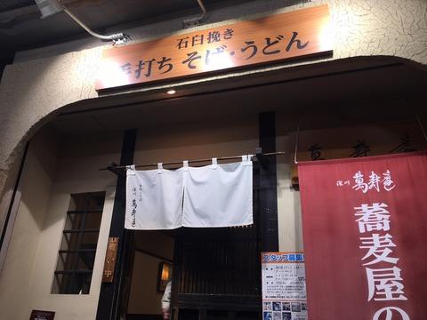 2018年1月萬寿庵さん入口
