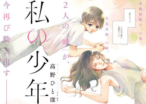 youngmagazine1826_watashino-syounen_fixw_730_hq
