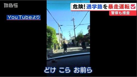通学路で暴走した大阪人19歳「道に広がる学生が邪魔だった。」