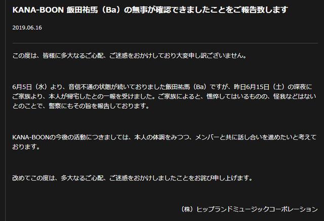 音信不通のKANA-BOON飯田が自宅に戻る 「憔悴してはいるものの、怪我などはない」