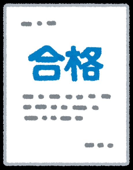 document_shinsa_goukaku