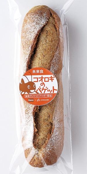 【画像】コオロギが入ったコオロギパン、めっちゃ美味そうな件