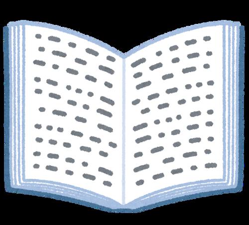 book_open_yoko