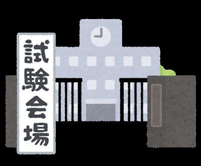 school_shiken_kaijou