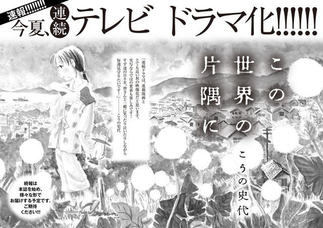 konosekainokatasumini_drama20180320_fixw_730_hq