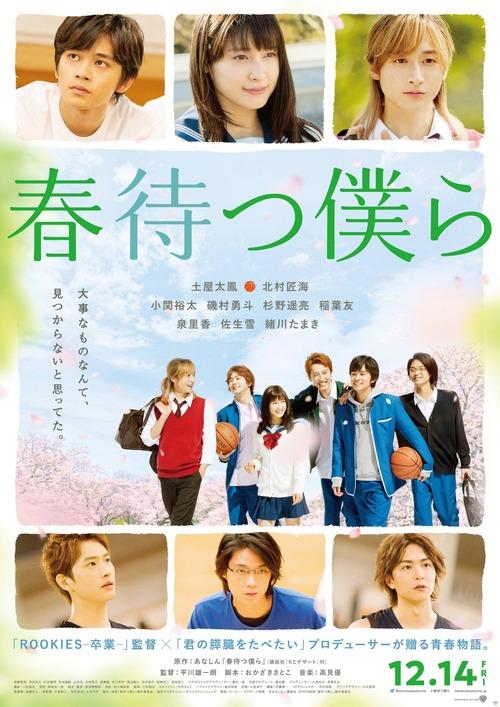 【悲報】土屋太鳳さん(24)、懲りずにJK役で映画に出てしまう
