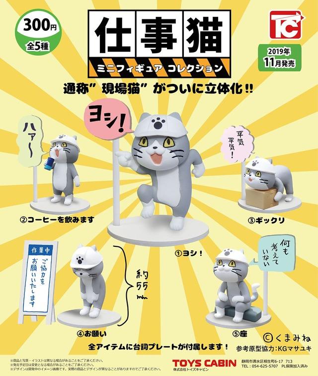 仕事猫現場_フィギュア_チラシ_WEB用_compressed