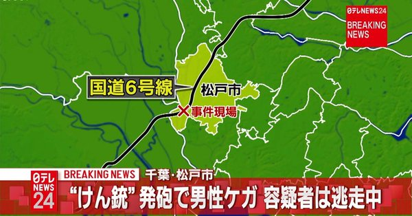 【悲報】松戸市でバイクからワゴン車に向けて発砲する事件が発生