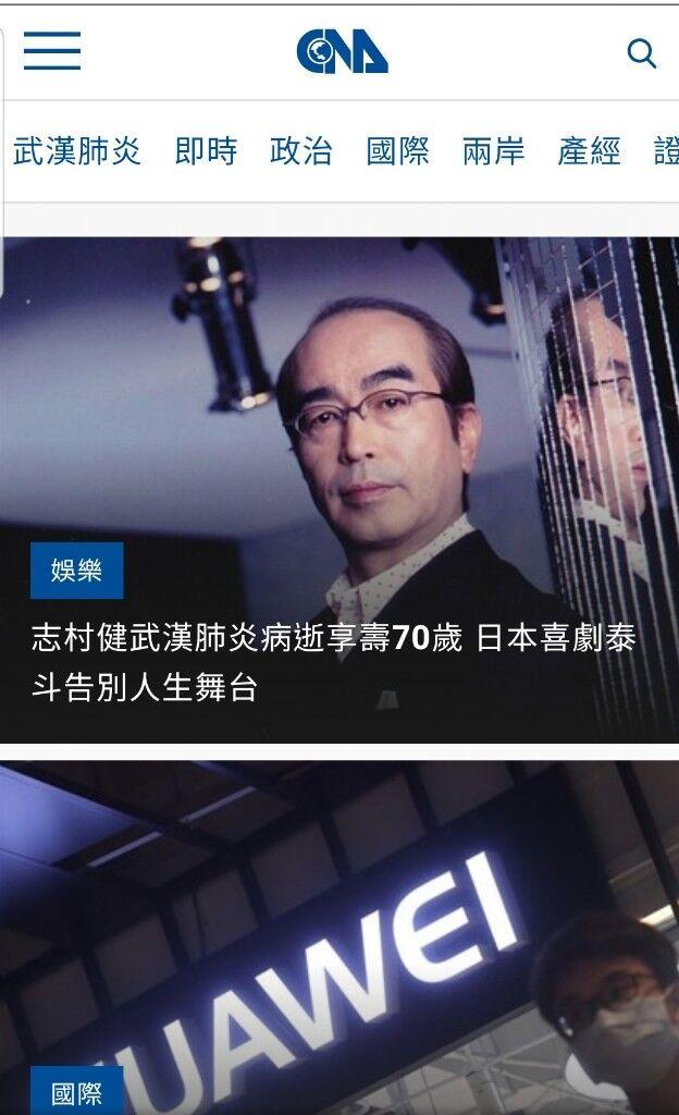 志村けんの訃報、台湾中央通訊社のトップニュースになる