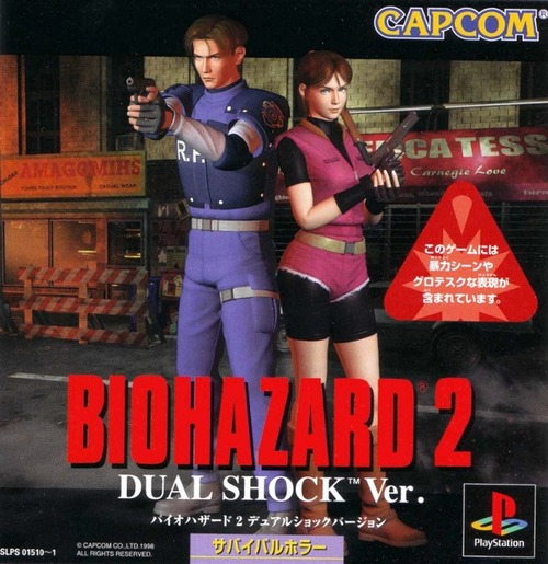 BIOHAZARD_2DS-front