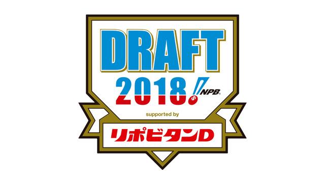 draft2018_logo