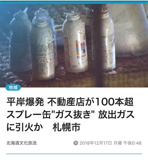 【悲報】アパマンショップさん、爆弾の原因とされる消臭スプレーにアホみたいなPOPを付けて販売していた