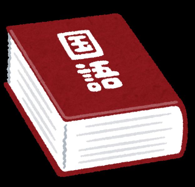 dictionary4_kokugo2