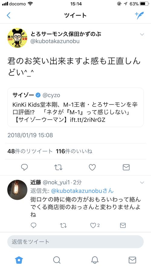 とろサーモン久保田、堂本剛に痛烈批判