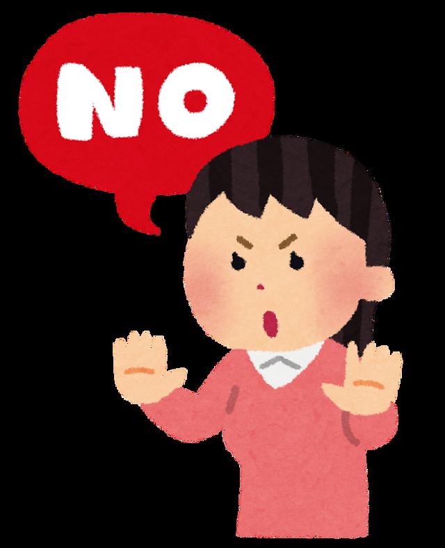 no_woman