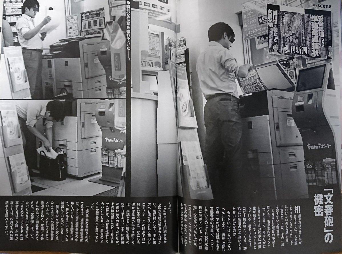 週刊文春「東スポにスクープ泥棒された。ふざけんな。」  [353016981]->画像>29枚