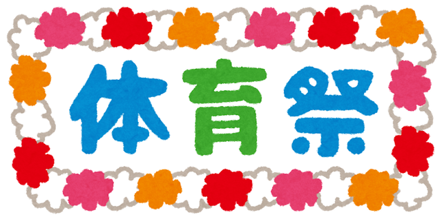 school_text_taiikusai2