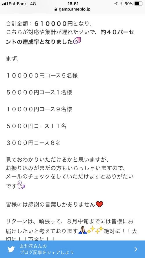 声優のゆりしーこと長谷優里奈さん、クラウドファンディングで61万円達成も5000円以下の支援者には「様」を付け忘れる