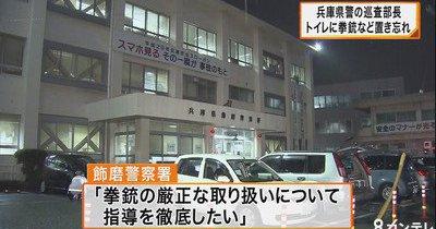 一般人「警察署のトイレに拳銃落ちてましたよ」兵庫県警「あっゴメンゴメン」