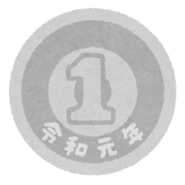 money_coin_reiwa_1