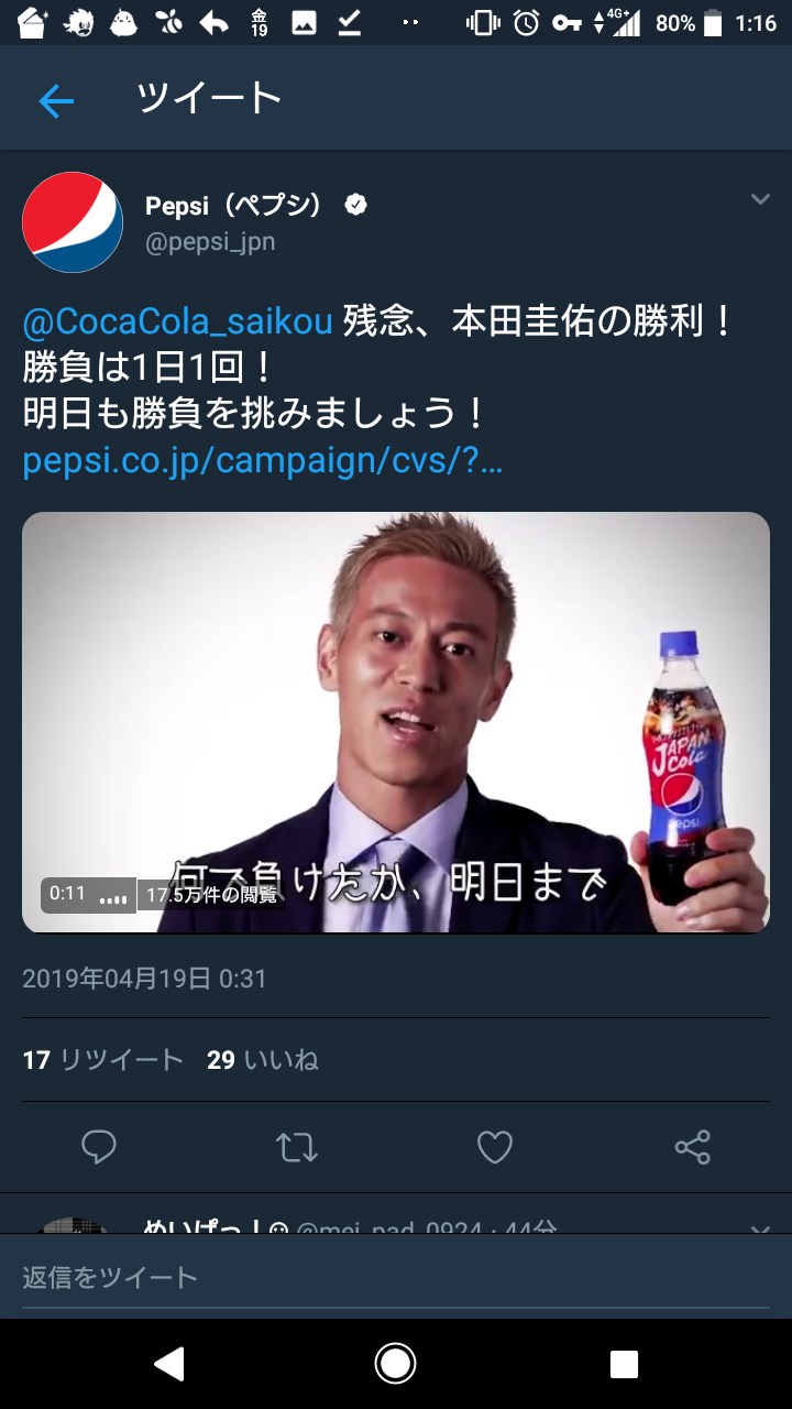 本田圭佑 ペプシ