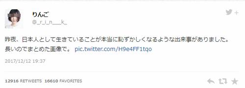 女さん「お持ち帰り」発言にブチ切れ「女をモノ扱いするのは日本の男だけ」