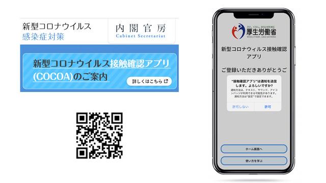 接触通知アプリ「Cocoa」のインストールランキング1位は岩手県