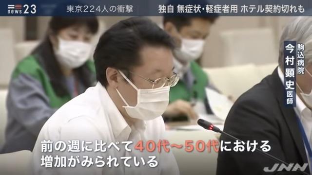【悲報】東京で40代~50代の感染者が増加
