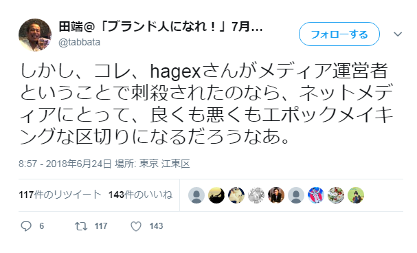hagex
