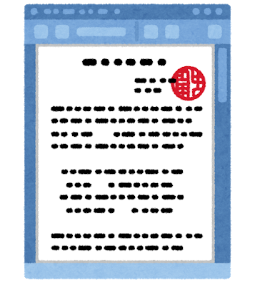 computer_document_digital_hanko_inkan