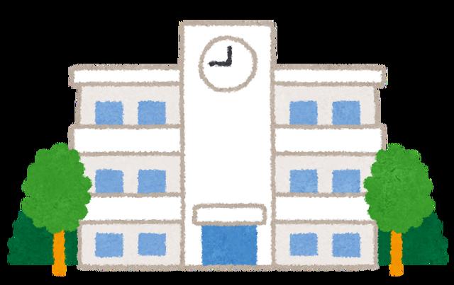 school (1)