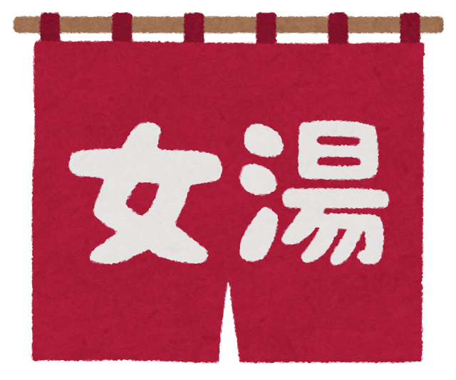 onsen_sentou_noren_woman