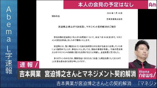 宮迫博之、吉本興行との契約解消を発表 会見はせず