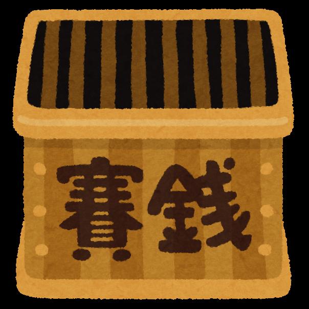 saisenbako2