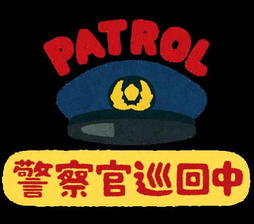 hanzai_pop_junkai_keisatsukan