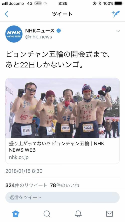 【悲報】NHKさん、なんJ民だったwww