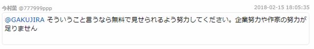 imamurakaoru