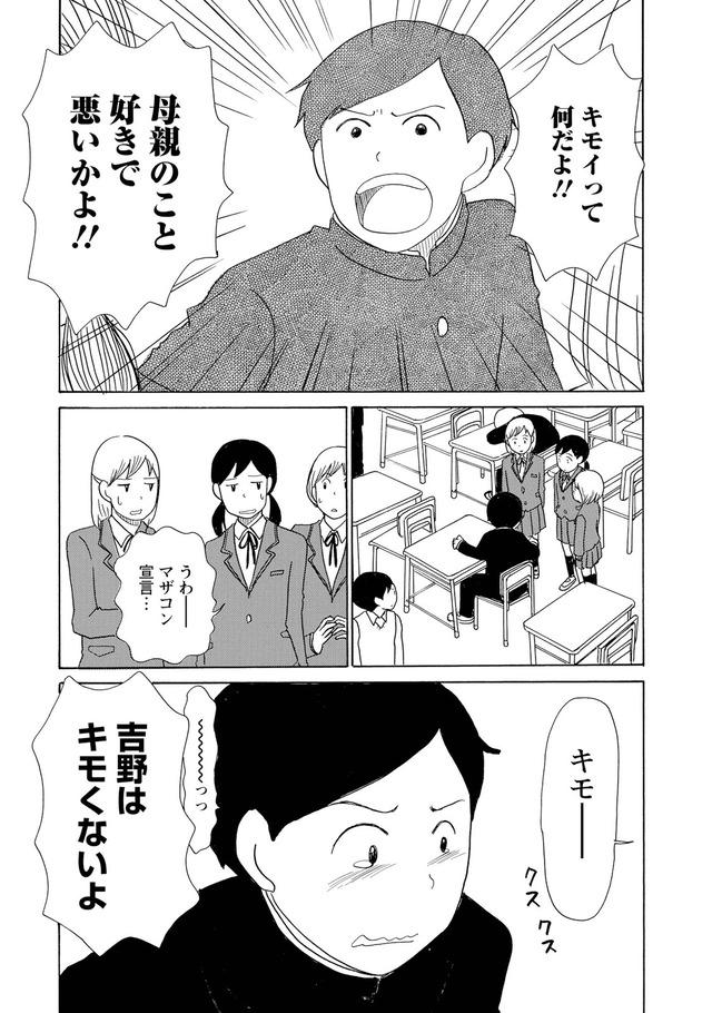 クラスメイト女「マザコンとかきっしょ、恥ずかしくないの?」俺「キモいって何だよ!母親のこと好きで悪いかよ!」