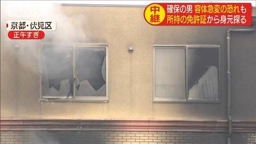 【速報】京アニ放火犯、心肺停止