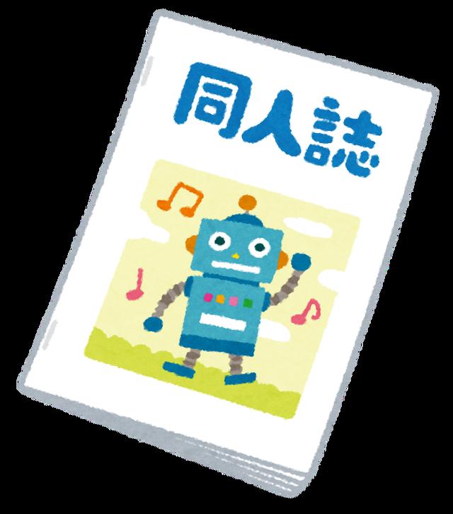 book_doujinshi_copybon