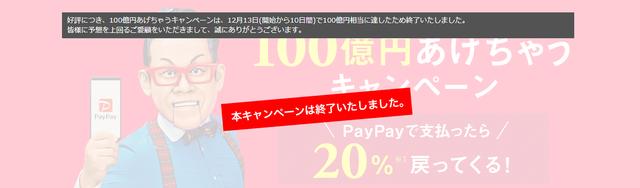 【悲報】PayPay100億あげちゃうキャンペーン終了