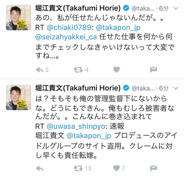 堀江貴文氏(44)アイドル募集サイト盗用問題に「俺もむしろ被害者なんだが」