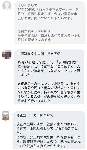 20200217-00010001-chugoku-000-view