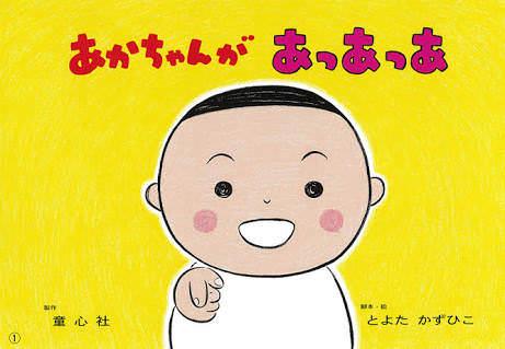 【速報】syamuさん、絵本だった