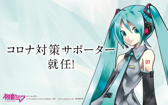 RGB_cfm_hatsunemiku_covid19